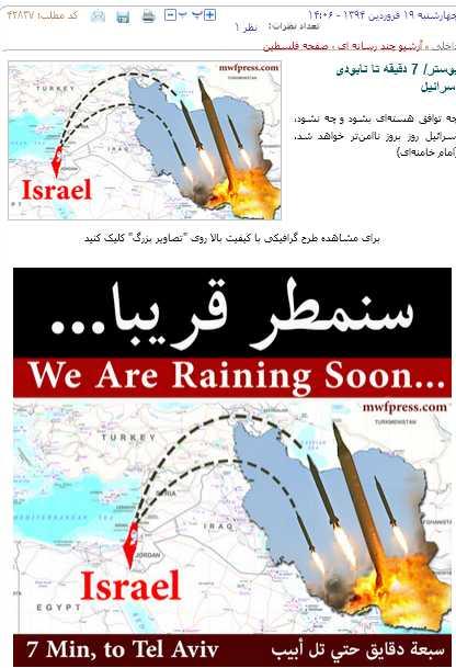 "Posters of Iranian missiles ""raining soon"" on Israel (Mustadafin World Front)"