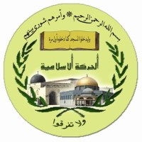 Logo of the northern branch of the Islamic Movement.