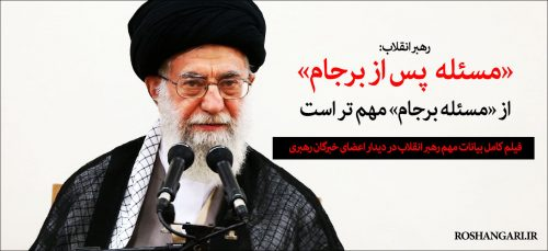 "The Revolution's leader: ""The post-JCPOA issue"" is more important than ""the JCPOA issue,"" the complete film of the leader's important statements at a meeting with the members of the Council of Experts."