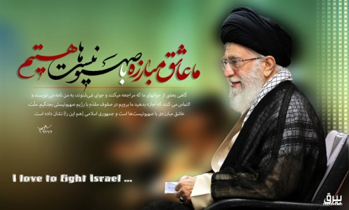 """""""Sometimes some of our youngsters, who contact and do not get any answer, write to me and beg that you let us go and fight in the front ranks against the Zionist regime. The people love the fight against the Zionists and the Islamic Republic has shown it."""" (Khamenei, November 25, 2014)"""