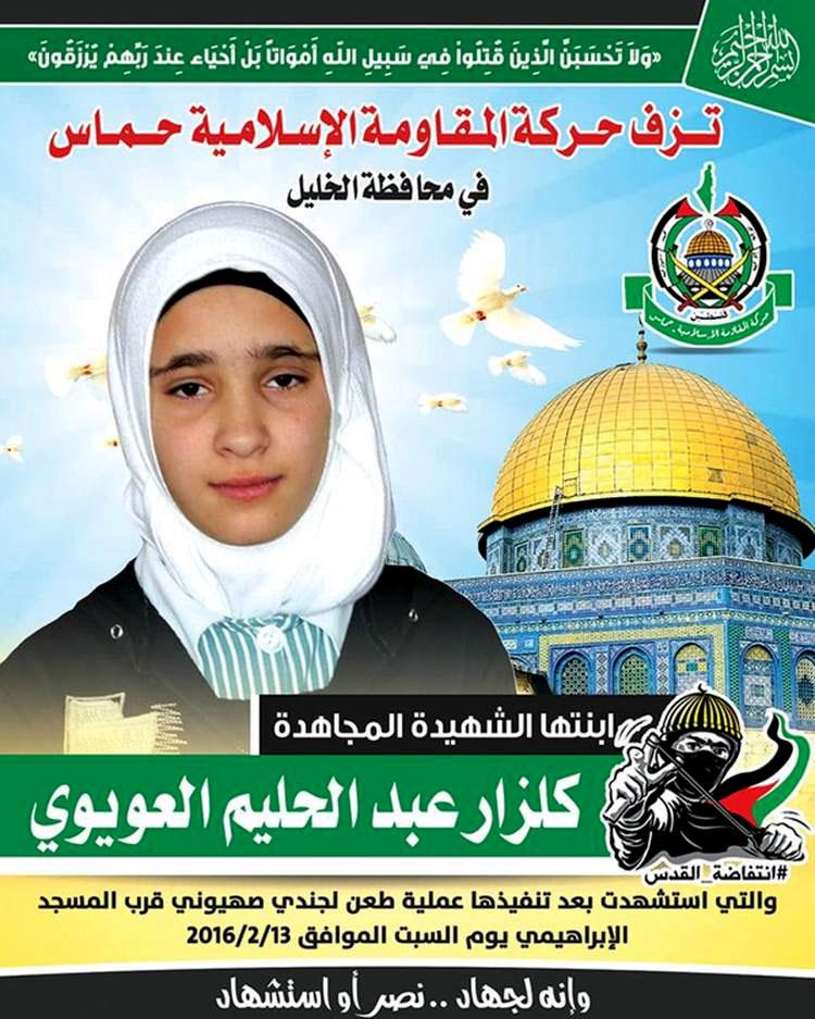 Poster glorifying Kilzar Oweiwi