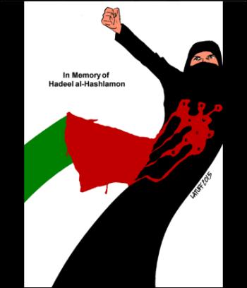 Cartoon in memory of Hadeel Al-Hashlamon