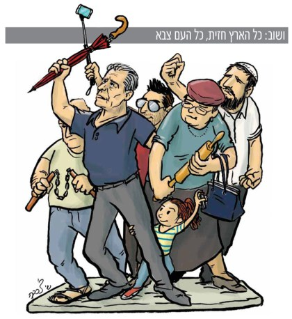 Israeli citizens' defending themselves against terrorists.