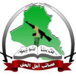 'Asa'ib Ahl el-Haq