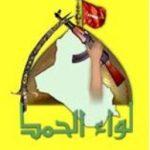 Liwa' Al-Hamad