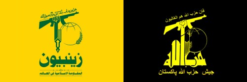 "Logo of Hizbullah and ""Hizbullah's Pakistan Army"""