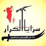 Liwa' Haydar el-Karrar