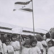 Children in the Yemenite immigrants' camp at Rosh Ha'ayin