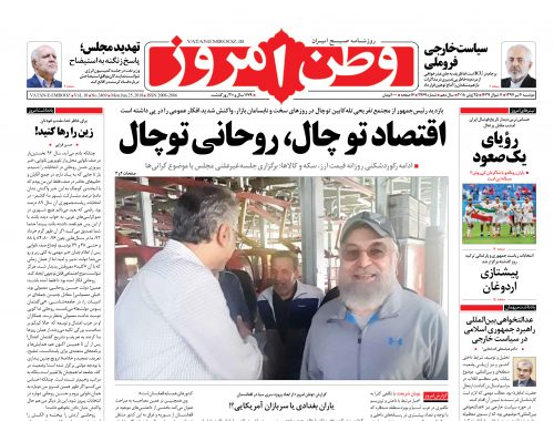 The headline of the Vatan Emrooz newspaper on June 25, 2018