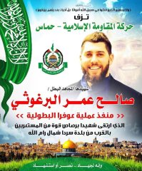A Hamas poster honoring and memorializing Saleh Barghouti