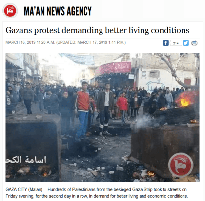 Gaza demonstrations coverage in Maan News Agency