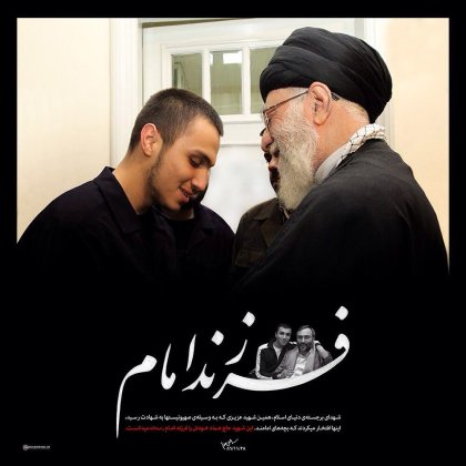 The Supreme Leader receives Jihad Mughniyeh