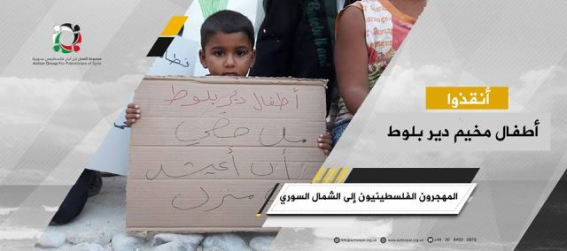 Palestinian refugees in Syria appeal for help