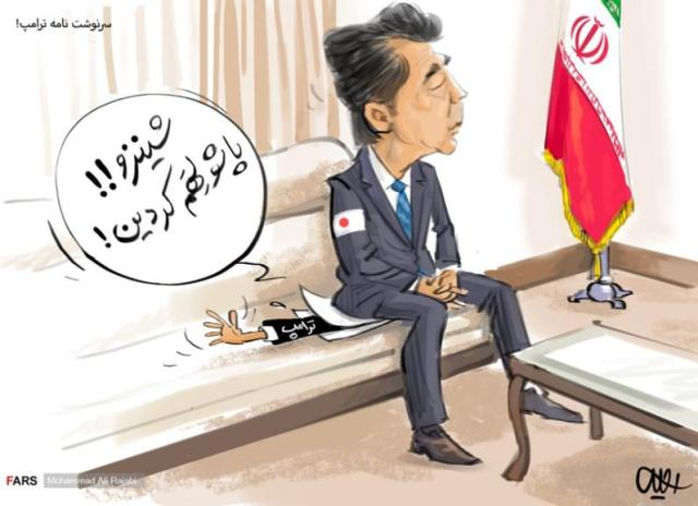 Iranian cartoon: Japanese Prime Minister Abe is sitting on President Trump