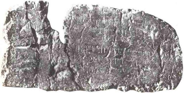 The Siloam/Shiloah inscription