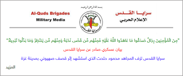 Death announcement of al-Ata