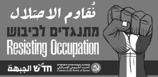 Resisting Occupation