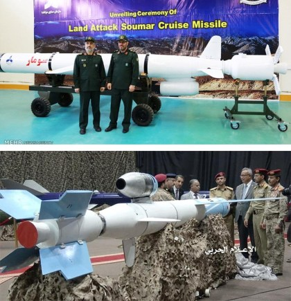 Soumar and Quds 1 missiles