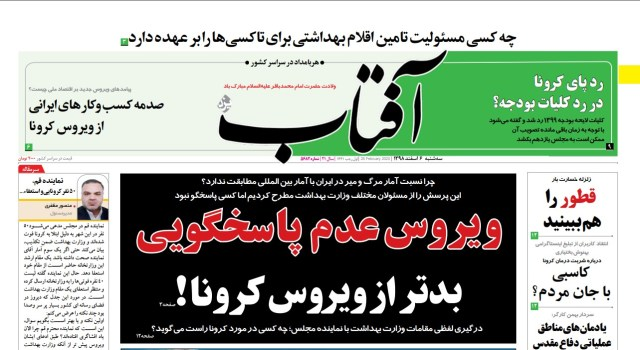 Aftab Yazd newspaper