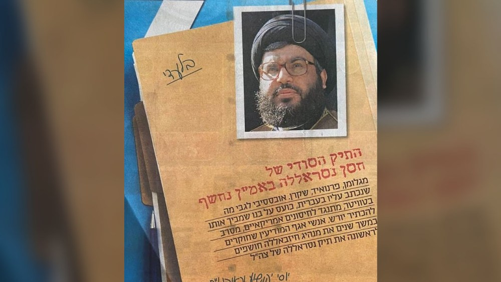 "Hizbullah Responds to the Publication in Israel of Nasrallah's ""Secret File"""