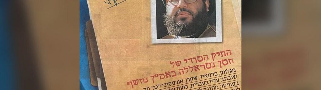 "Hizbullah Responds to the Publication in Israel of Nasrallah's ""Secret File"""