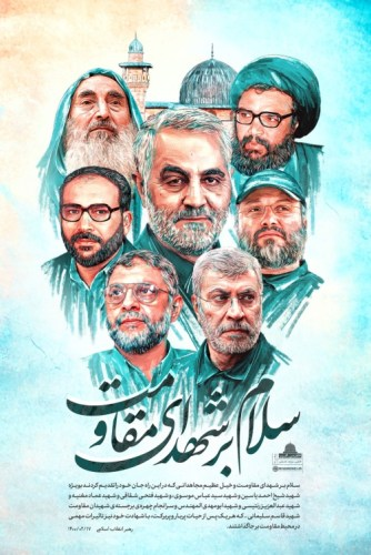 """The """"Martyrs of Resistance"""""""