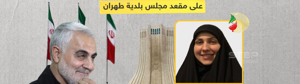 Narjes, Qasem Soleimani's Daughter, in Family Feud over her Political Campaign in Tehran