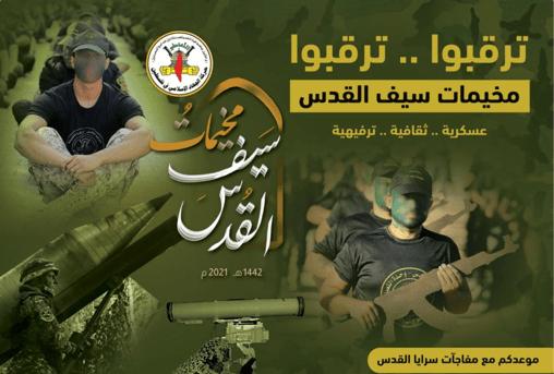 Promotional poster announcing registration for Gaza summer camps