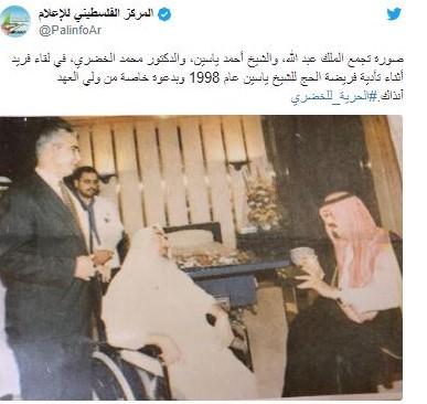 Ahmed Yassin, founder of Hamas, and Saudi King Fahd