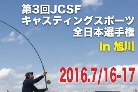 第3回 2016年度JCSF全日本選手権(兼北海道オープン) 開催案内