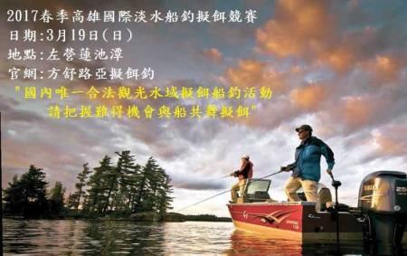 台湾でのルアー釣り大会でキャスティング競技会
