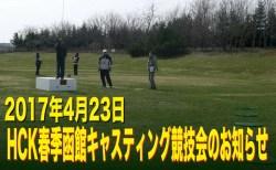 2017年HCK春季函館競技会開催案内