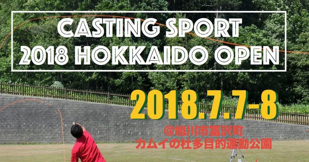 2018 HCK北海道オープンキャスティング競技会 開催案内