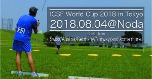 World Cup のエントリーフィー