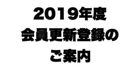 2019年度登録更新について