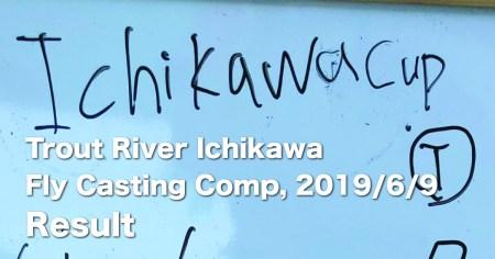 第13回トラウトリバー市川キャスティング大会開催報告