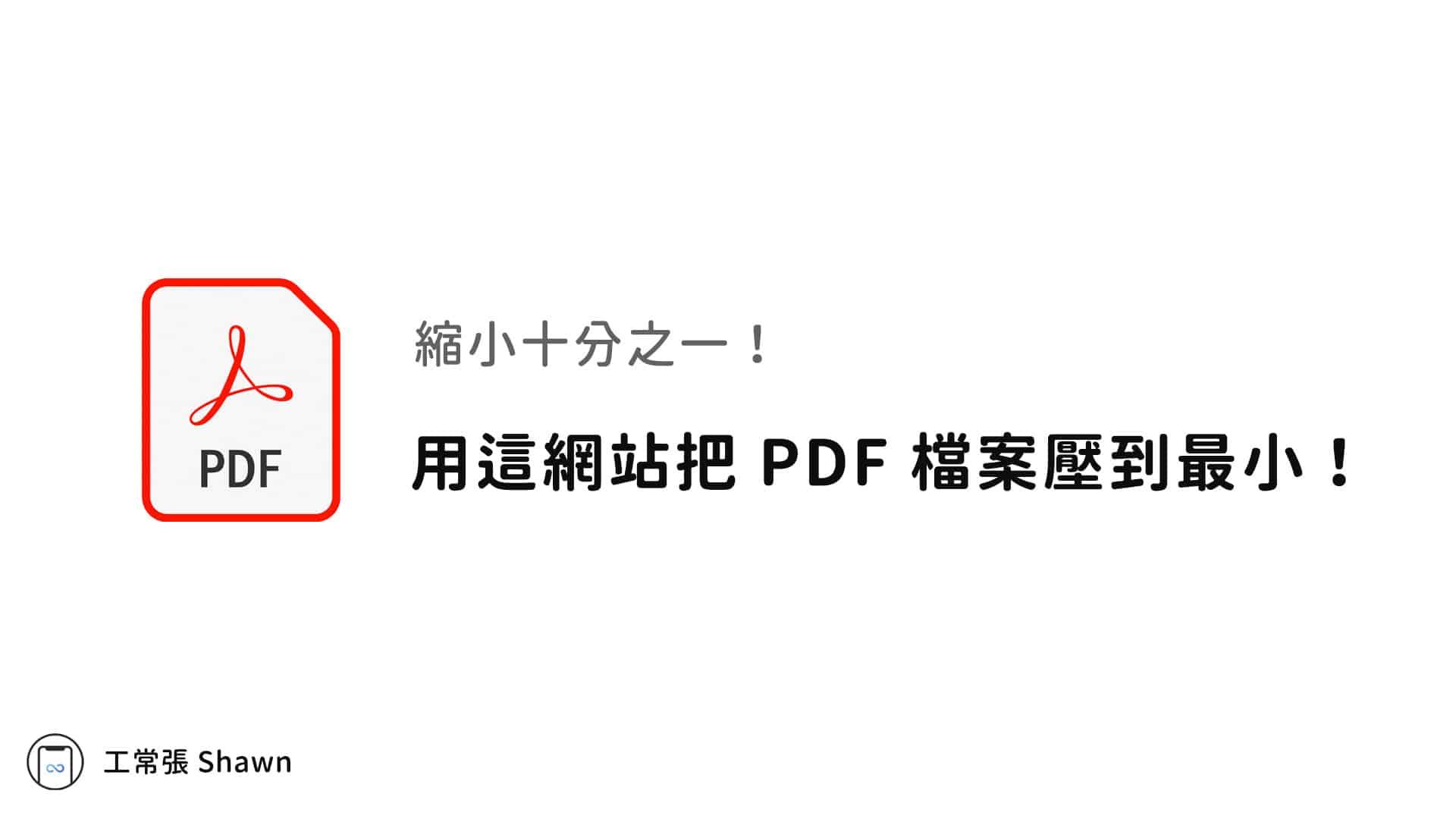 學習歷程 PDF 壓縮教學