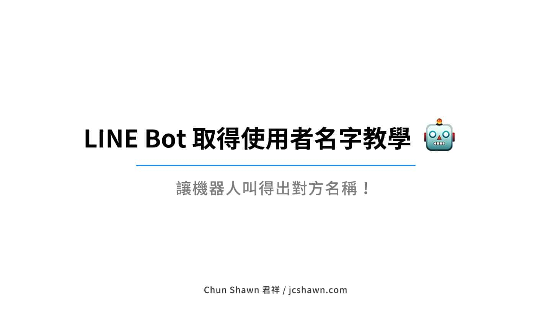 LINE 機器人取得對方名字教學