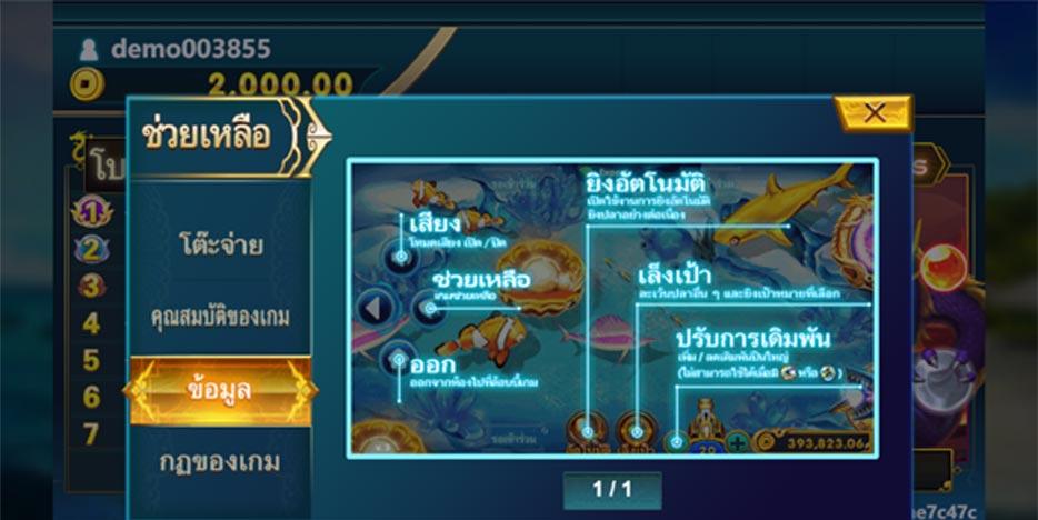 รายละเอียดของปุ่มใช้งานภายในเกม 5 Dragons Fishing