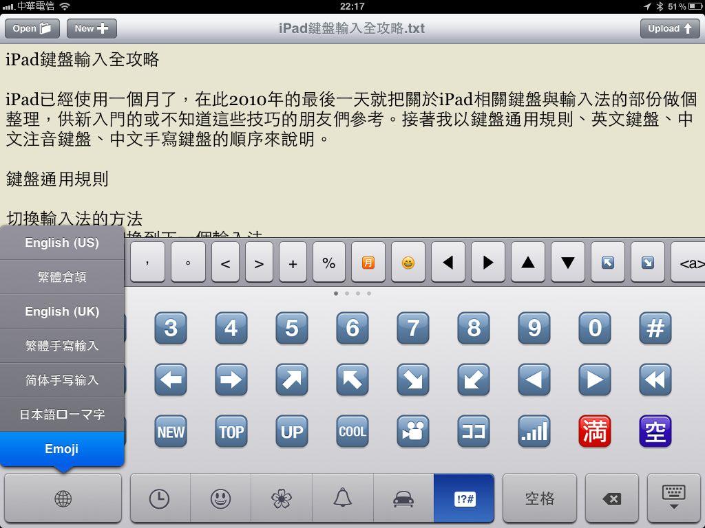 iPad鍵盤輸入全攻略   簡睿隨筆   學習過程的紀錄與備忘