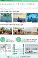 ドイツと江戸の風景展(裏)