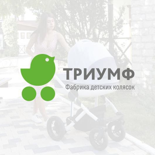 Триумф фабрика детских колясок