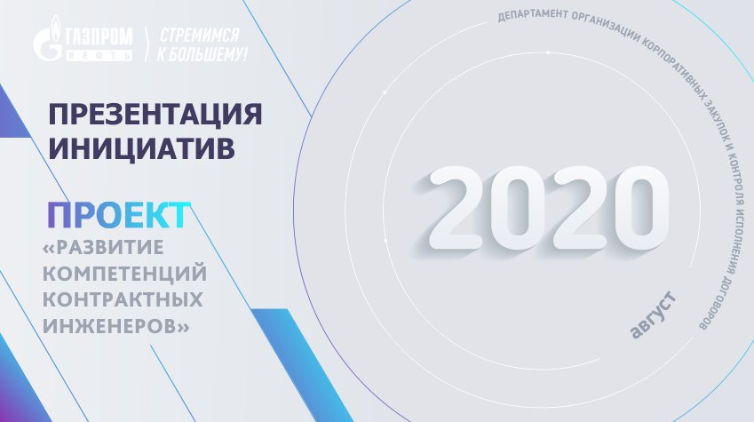 Бизнес презентация Gazprom