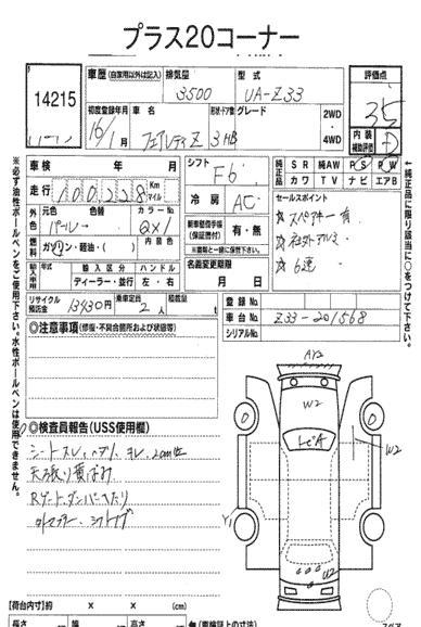 2003 Nissan Fairlady Z / 6 speed