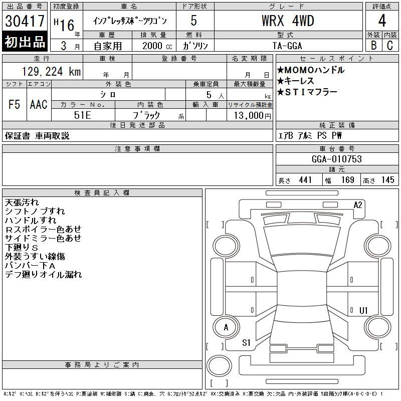 2004 Subaru WRX Wagon