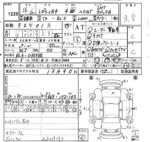 2004 Subaru Legacy B4 2.0GT Spec B