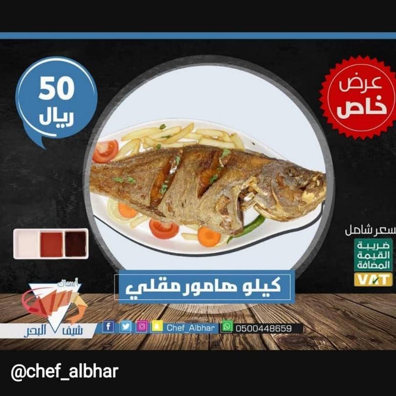 مطعم اسماك شيف البحر جدة المنيو والاسعار والعنوان