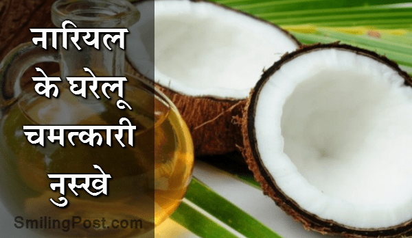 Home Remedies of Coconut