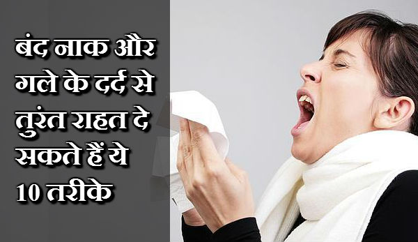 Home Remedies of Cold