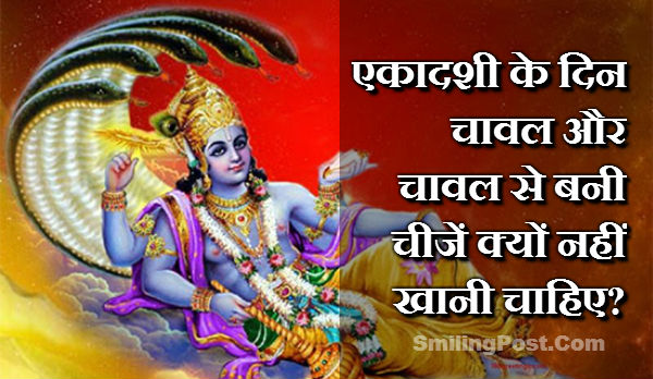 Not to Eat Rice or Things Made from Rice on Ekadashi Day